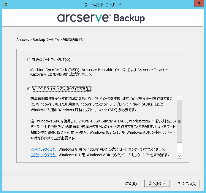 arcserve backup for windows disaster recovery option